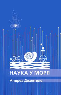 Наука у моря