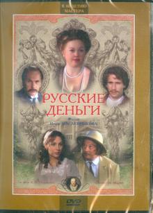 Русские деньги (DVD)