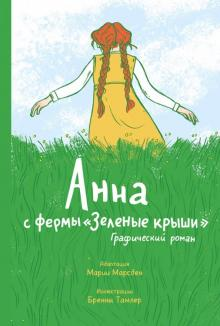 """Марсден, Тамлер - Анна с фермы """"Зеленые крыши"""". Графический роман обложка книги"""