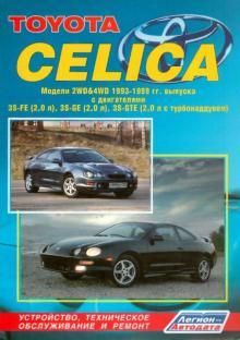 Toyota Celica. Модели 2WD & 4WD 1993-1999 гг. выпуска с двигателями 3S-FE (2,0 л), 3S-GE (2,0 л),...