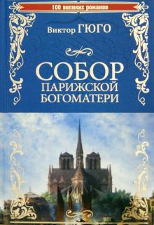 """Книга: """"Собор Парижской Богоматери"""" - Виктор Гюго. Купить книгу, читать  рецензии   ISBN 978-5-4484-1132-8   Лабиринт"""