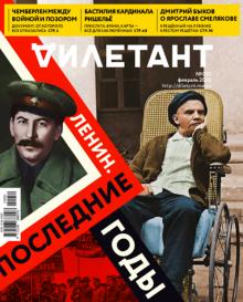 "Журнал ""Дилетант"" № 050. Февраль 2020"