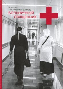 Больничный священник