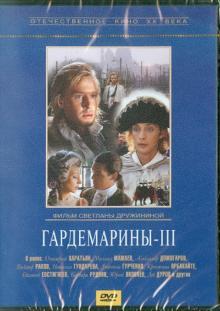 Гардемарины 3 (DVD)