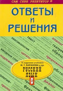 Подробный разбор заданий из учебника по русскому языку авторов М.Т.Баранова и др. 6 класс