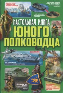 Настольная книга юного полководца - Ликсо, Мороз