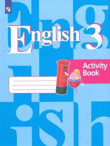 Английский язык. 3 класс. Рабочая тетрадь. ФГОС