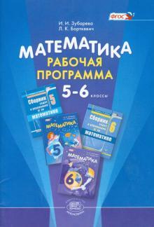 Математика. 5-6 классы. Рабочая программа. ФГОС