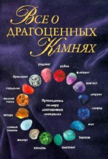 Всё о драгоценных камнях - Герман Токарев
