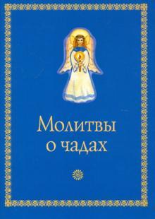 Молитвы о чадах