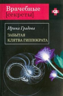 Забытая клятва Гиппократа - Ирина Градова