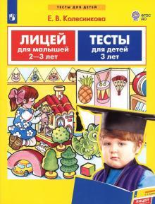 Лицей для малышей 2-3 лет. Тесты для детей 3-х лет. ФГОС ДО