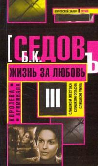 Королева криминала. Жизнь за любовь - Б. Седов