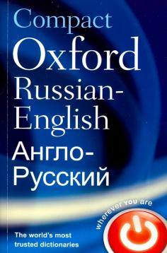 Compact Oxford Russian-English Dictionary