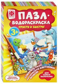 """Пазл-водораскраска """"Морские обитатели"""" (349013) обложка книги"""