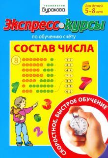 Экспресс-курсы по обучению счету. Состав числа в пределах 10