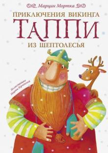 Приключения викинга Таппи из Шептолесья - Марцин Мортка