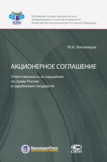 Акционерное соглашение: ответственность за нарушение по праву России и зарубежных государств - Максим Иноземцев