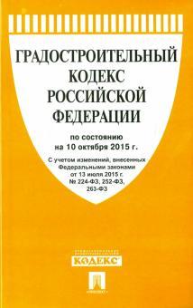 Градостроительный кодекс Российской Федерации по состоянию на 10.10.15 г.