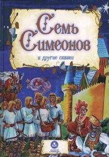 Семь Симеонов и другие сказки