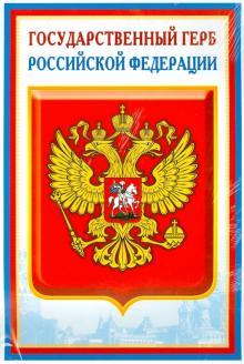 Комплект познавательных мини-плакатов с российской символикой: Флаг, герб, гимн, президент (А4)