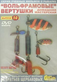 """""""Вольфрамовые"""" вертушки. Домашняя мастерская. Выпуск 14 (DVD)"""