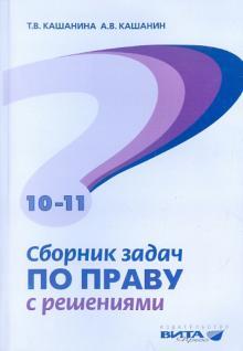 Сборник задач по праву с решениями. Пособие для 10-11 классов - Кашанина, Кашанин
