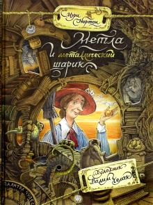 Мэри Нортон - Метла и металлический шарик. Палитра чудес обложка книги