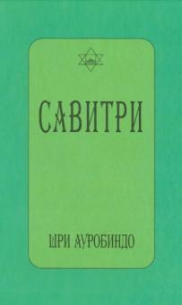 Савитри (символ и легенда)