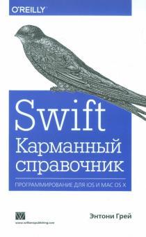 Swift. Карманный справочник - Энтони Грей
