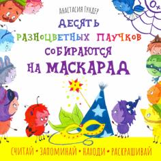Десять разноцветных паучков собираются на маскарад