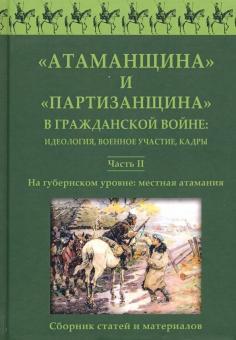 Эпоха революций в России. ХХ век