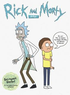 RICK AND MORTY. Артбук