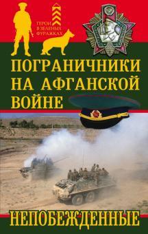 Пограничники на Афганской войне. Непобежденные - Михайлова, Ленчевский, Ширяев