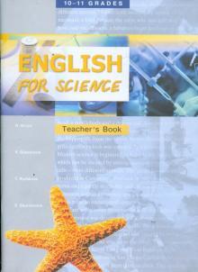 """Книга для учителя к уч. пособию """"English for Science"""" для 10-11 кл. и 1-2 курсов неязыковых вузов"""