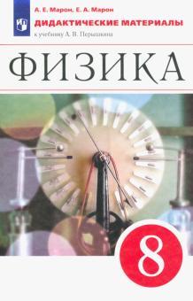 Физика. 8 класс. Дидактические материалы к учебнику А.В. Перышкина. ФГОС