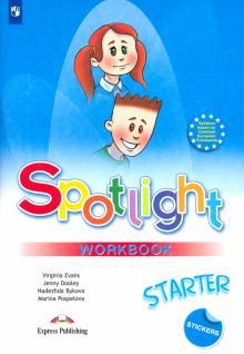 Английский язык. 1 класс. Spotlight. Рабочая тетрадь к учебнику для начинающих