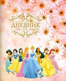 """Дневник для 1-4 классов """"Принцессы"""""""