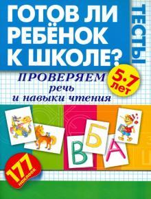 Готов ли ребенок к школе? Тесты. Проверяем речь и навыки чтения.