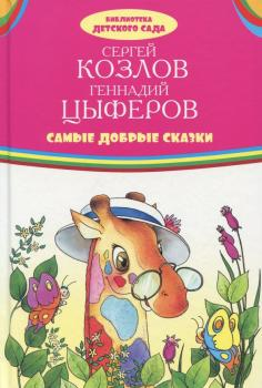 Библиотека детского сада
