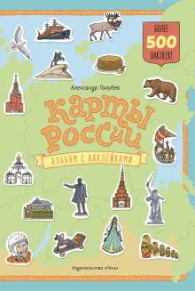 Карты России. Альбом с наклейками