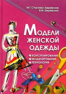 Модели женской одежды. Конструирование, моделирование, технология