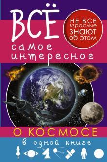 """Книга: """"Все самое интересное о космосе в одной книге""""купить дешево"""