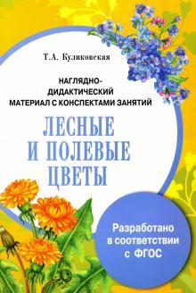 Лесные и полевые цветы. Наглядно-дидактический материал с конспектами занятий. ФГОС