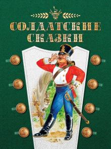 Андерсен, Гримм - Солдатские сказки обложка книги
