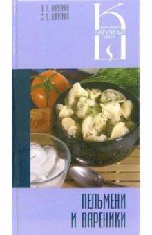 Пельмени и вареники. Сборник кулинарных рецептов