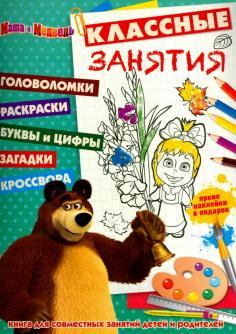 Маша и Медведь. Классные занятия (№1506)