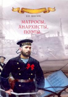 Матросы, анархисты, поэты… Опыт историко-литературного исследования