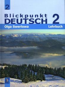 Немецкий язык. В центре внимания немецкий 2. 8 класс