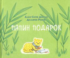 Ален Дзотап - Папин подарок обложка книги